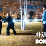Bujinkan Kata 朴返 Bokuhen Preview