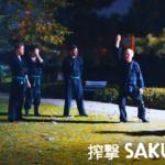 Bujinkan Kata 搾撃 Sakugeki